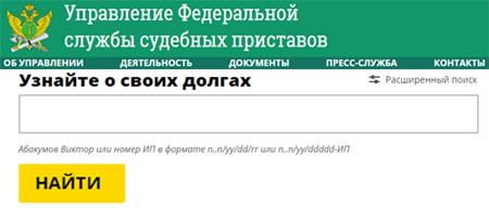 Проверка долгов в Куйбышевском и Северном районах